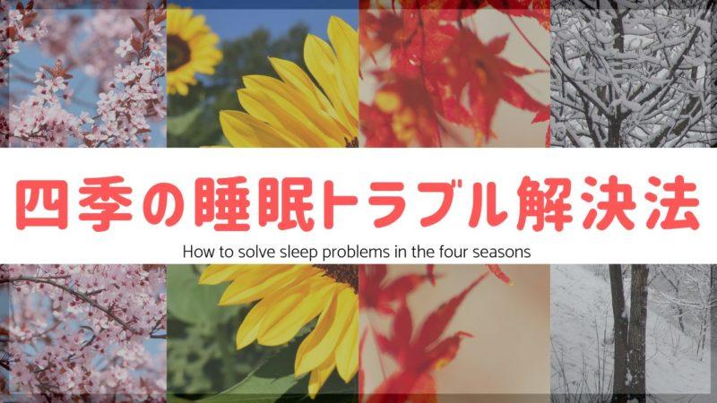 眠気の原因は「季節」のせいだった!?四季の問題&4つの対処法!