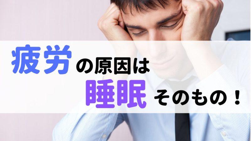 会員限定記事:疲れは睡眠中に増える!?寝ても寝ても疲れが取れない本当の理由!