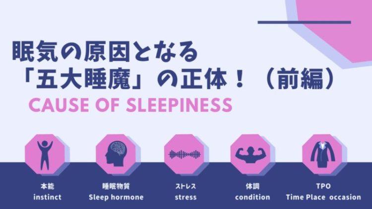 眠気の原因となる「五大睡魔」の正体!(前編)
